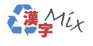 漢字ミックス - 部首つくり検索
